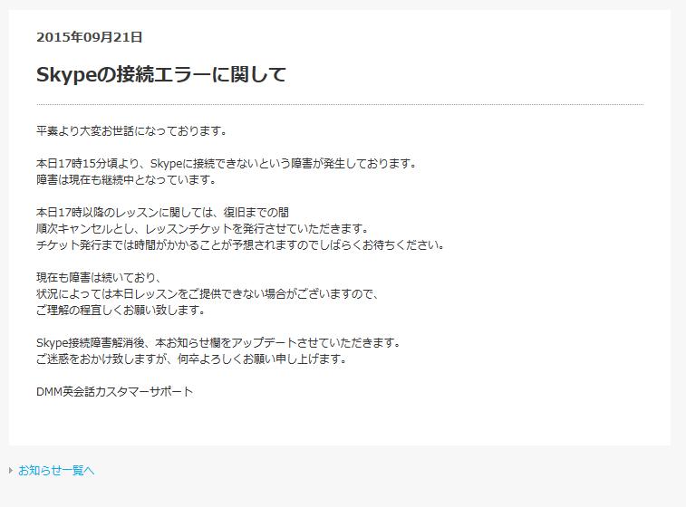 skype_error_20150921